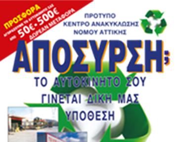 tsibolas-banner