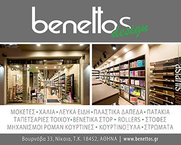BENEETOS