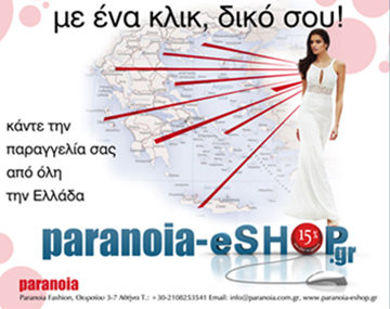 paranoia-banner
