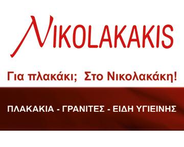 NIKOLAKAKIS