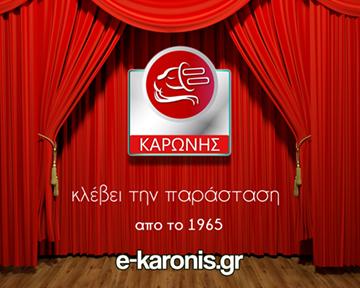 karonis-banner