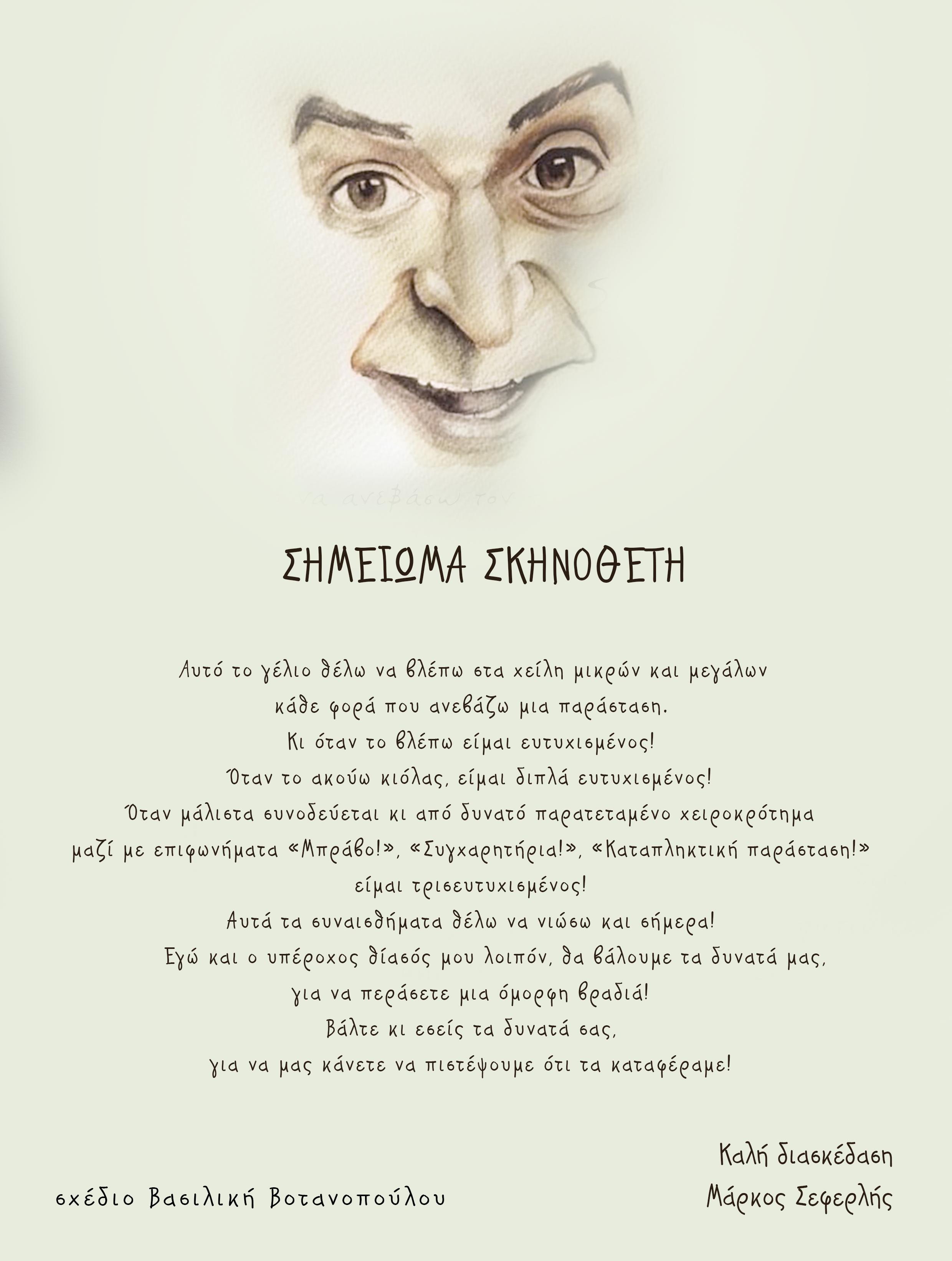 SIMIOMA_SKINOTHETI